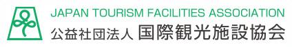 公益社団法人 国際観光施設協会